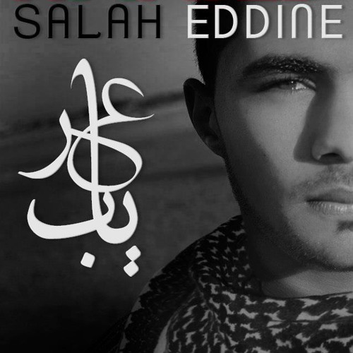 Wanted Salah Eddine Ya 3arab - 2013 - يا عرب