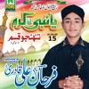 Farhan Ali QADRI NEW ALBUM 2013 RABI UL AWAL  www.farhan-qadri.com  Bibi Amina(R.A) Ka Lala