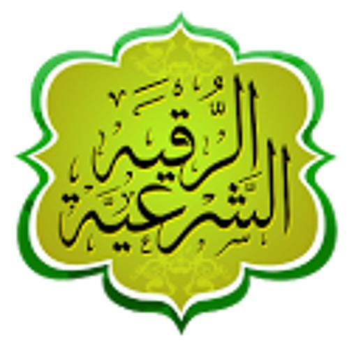 الرقية الشرعية - مشاري راشد العفاسي