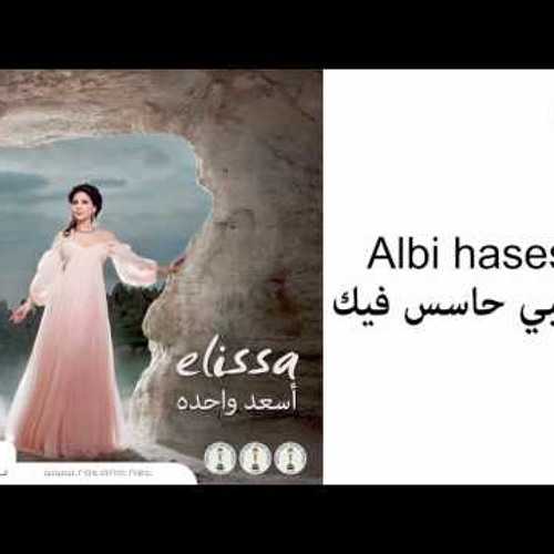 Elissa - Albi Hases Fik(DJ-BLACK Remix)