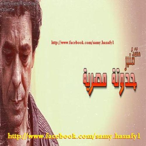 Egyptian Story - Mohammed Mounir حدوته مصريه - محمد منير