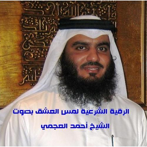 الرقية الشرعية - أحمد العجمي