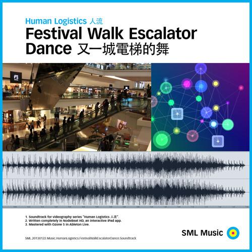 Festival Walk Escalator Dance 又一城電梯的舞 (NodeBeat Soundtrack) / SML.20130122.Music.HumanLogistics
