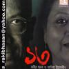 আমার ভিতরে বাহিরে    Amar Bhitore Bahire    Kabir Suman n Sabina Yasmin