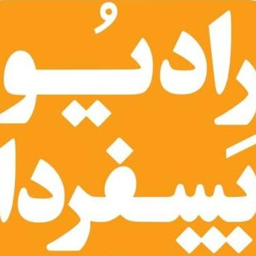 رادیو پس فردا برنامه ۴۹۲ چهارشنبه ۴ بهمن ۹۱