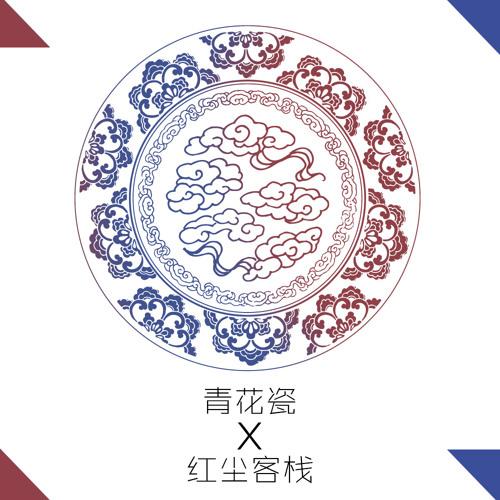青花瓷 & 红尘客栈 cover