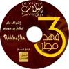 Download قـولـو للـغـالـي ـ فـهـد مـطـر Mp3