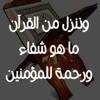 Download آيات من القرآن تزيل الهم والحزن / سورة آل عمران القارئ مصطفى اللاهوني Mp3