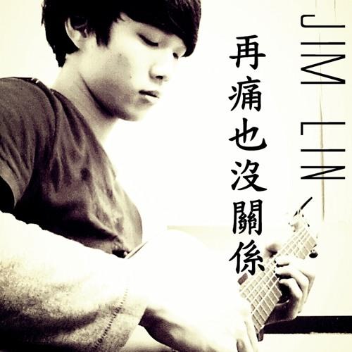 陳勢安(Andrew Tan) - 再痛也沒關係 (Cover by Jim Lin)