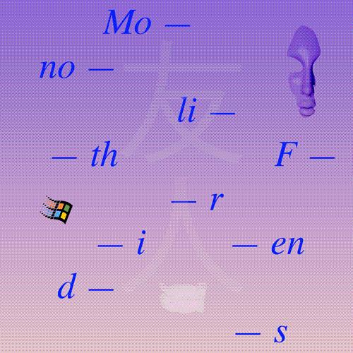 MONOLITHの友人