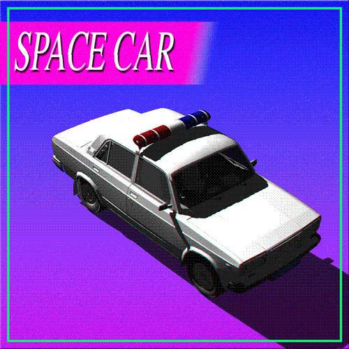 スペースカー