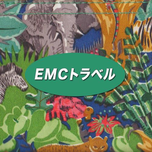 EMCトラベル