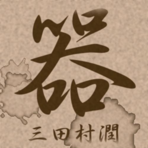 器/三田村潤