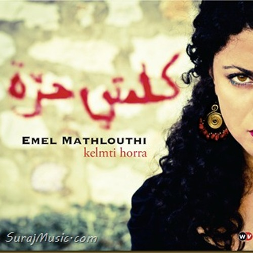 Ma lkit (Not Found) - Emel Mathlouthi