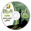 Download Addi essalata أد الصلاة -انشاد مهدي الحراشي Mp3