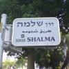 Salame Street