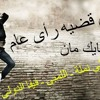 Mahrgan AdyT R2y 3aM \ Words Artis sayed morgan  @ mic man:  saed rasem  ft.NamLa  ft.LemBy mp3