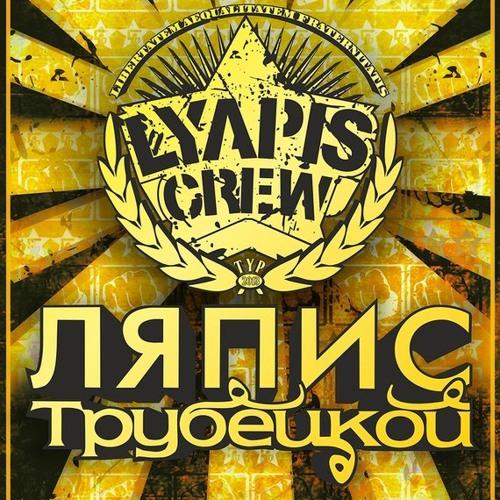 Ляпис Трубецкой 26.03.13 original radio