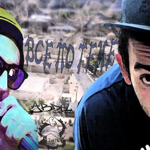 Big Zey & Abdel(Ближний Восток)- Все по теме