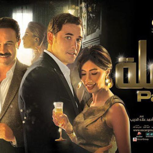 """The Metro-Amr Ismail(The Party OST 2013)""""موسيقى المترو من فيلم (الحفلة)""""عمرو إسماعيل"""