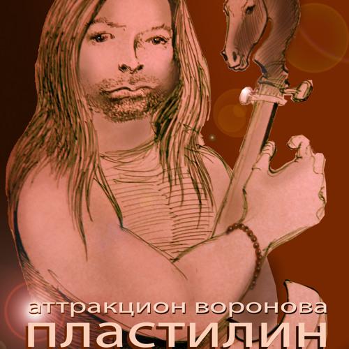 Аттракцион Воронова - Не любовь