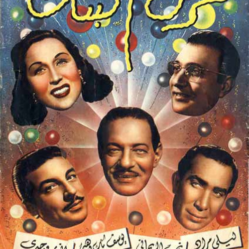 Egyptian cinema spans decades, reflects changing political landscape