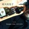 2013.02.01 -- Shanghai, China
