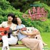 Park Shin Hye - The day we fall in love ( Cover by Yaya)
