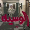 Download 13- يازمن معيوب / محمد الحلو / مسلسل الوسية Mp3
