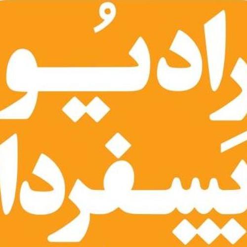 رادیو پس فردا برنامه ۴۹۷ شنبه ۱۴ بهمن ۹۱