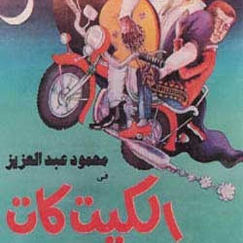 Passacaglia - Rageh Daoud