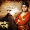 Download أغنية هندية رائعة سلسلة الملكة جانسي Mp3