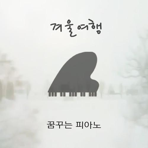 꿈꾸는 피아노 - 겨울여행