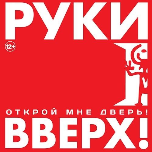 Руки Вверх - Я буду с тобой (feat. OPIUM project)