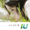 [cover] IU - Every End of The Day