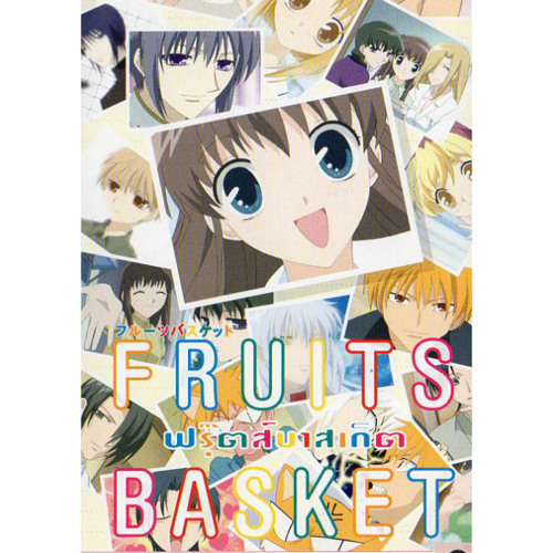 Fruits Basket Opening Full By Look Nattwood