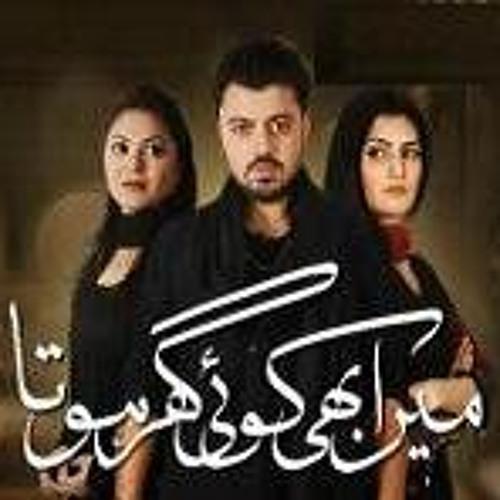 Mera Bhi Koi Ghar Hota OST by Fariha Pervaiz feat. Sahir Ali Bagga