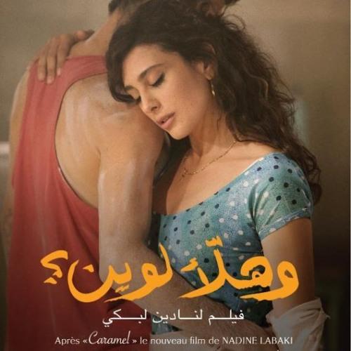 Rasha Rezq - Kifo Hal 7elo رشا رزق - كيفو ها الحلو