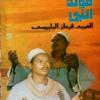 أول ما كتب القلم (مديح وإنشاد وإبتهال) - العربي فرحان البلبيسي