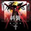 Hellsing Opening Full - Yasushi Ishii-Logos naki world
