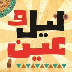 دفتر أسامي الهاموش , ليل وعين