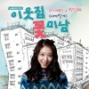 Park Shin Hye - Pitch Black (Flower Boy Next Door OST Part.4)