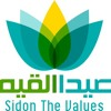 Download إنا سمعنا أختنا - عبد الكريم علّو - سهرة صيدا القيم التعبّدية 2 Mp3