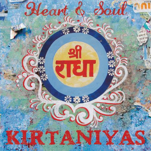 Gopi Lullaby - (Heart & Soul)