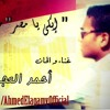 ابكي يا مصر - احمد العجمي - Ebky ya Masr - Ahmed El Agamy [High quality]