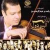 Yasser Abdel Rahman - The Baby Doll Night | ياسر عبد الرحمن - موسيقى ليلة البيبي دول
