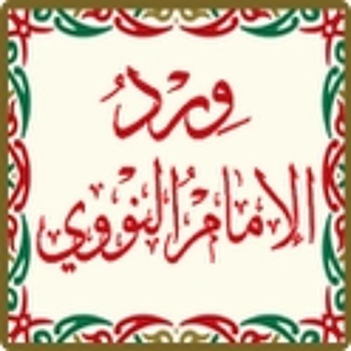 ورد الإمام النووي الشيخ عبد القادر عكاري إمام مسجد المجيدية