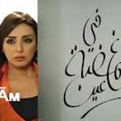 Angham - Ya Rayeet / انغام - ياريت