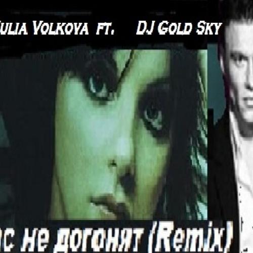 Julia Volkova ft. DJ Gold Sky - Нас не догонят (Remix)