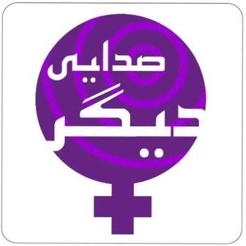 صدایی دیگر قسمت ۲۲۳ : ختنه زنان در ایران همچنان قربانی می گیرد